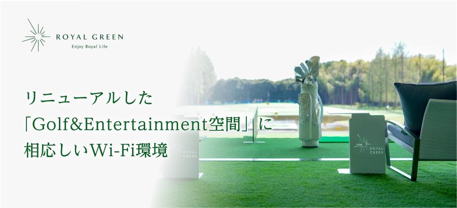 リニューアルした「Golf&Entertainment空間」に相応しいWi-Fi環境